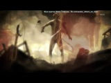 Shingeki no Kyojin New Opening 2 от AniDub / Атака Титанов опенинг2 / Attack on Titan OP2 / Вторжение гигантов оп2 от АниДаб