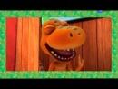 Поезд динозавров  1  сезон  8 серия Большой динозавр. Встреча с Энни